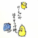 『😢けーちゃんが泣きそうな時😢』の画像