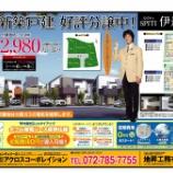 『スピティ伊丹寺本モデルハウス内覧会・GWも開催中!!』の画像