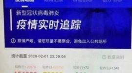 【新型肺炎】中国メディア「死亡数24589人」と報道、即座に情報規制されるもキャプチャ画像が拡散