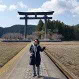『旅好きの私へ。熊野の神々からのメッセージ』の画像