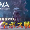KENA Bridge of Spirits:【動画】難易度マスター攻略のポイント トロフィー「マスタースピリットガイド」