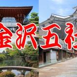 『「金沢五社」の御朱印をまとめてみました!』の画像