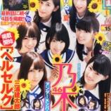 『【乃木坂46】7月24日発売『ヤングアニマル』はアンダーメンバーが表紙の件!!』の画像