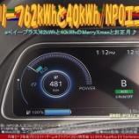 『新型リーフ62kWhと40kWh(6)/NPOエコレボ』の画像