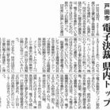 『(埼玉新聞)戸田市 電子決裁 県内トップ』の画像
