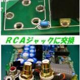 『DAC(デジタルアナログコンバータ)の改修』の画像