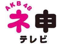 AKB48の冠番組「ネ申テレビ」に要望があるとしたら何?
