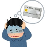 『カードで資産を失うを人』の画像