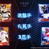 『【MLBパーフェクトイニング2020】※報酬配布完了※PVPバトルシリーズイベントのご案内』の画像