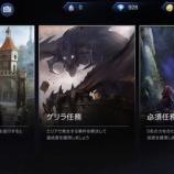 『【LORB】大戦場冒険ガイド:クエスト』の画像