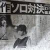 一流スポーツ紙「AKB48卒業矢作萌夏VS欅坂46脱退平手友梨奈のソロ対決!音楽関係者が大注目・ナンバーワン歌姫VS絶対的エース!」