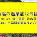 『No.102皆生温泉汐の湯 No.103出雲駅前温泉ランプの湯 山陰温泉旅(2日目)』の画像