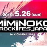 『【ライブ情報】5月26日 MiMiNOKOROCK FES JAPAN in 吉祥寺2019 出演決定!』の画像