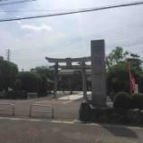 『【愛知】田縣神社の御朱印』の画像