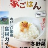 『雑誌 dancyu plus 家ごはん に掲載されました』の画像