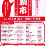 『10月12日日曜日、「朝市in上戸田」開催されます。』の画像
