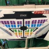 『【乃木坂46】全ツ@福岡ヤフオク!ドーム『座席表』がこちら!!!』の画像