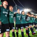 『松本山雅 3連勝!! 雷の影響30分遅れキックオフもFW高崎2ゴールの活躍で横浜FCに3-1で勝利!』の画像
