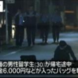 『【事件】7/4夜に静大浜松キャンパス西門付近の路上で強盗傷害事件のニュース報道』の画像