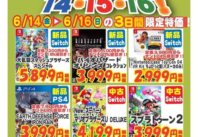 『キングダムハーツ3』1499円、『フォールアウト76』699円
