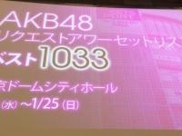 AKB48リクアワ2015 まゆゆファン用対象曲まとめ