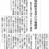 『【お知らせ】久留米で『講演と映画の集い』開催』の画像