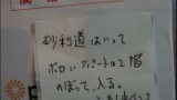 配達員が「ボロいアパート」「クレーマー注意」と書いたメモを付けたまま荷物を配達→客ブチギレ