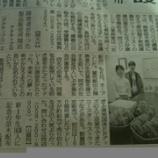 『『ねこの約束』毎日新聞や岐阜新聞にも!!』の画像