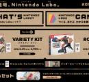 Nintendo Switchを使った新しい遊び『LABO』というプロジェクトを発表! とにかく見ろ凄すぎる!!!