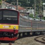 『【4両+4両】205系横浜線H17+15編成暫定8連化』の画像