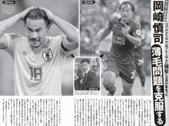 サッカー日本代表・岡崎慎司、薄毛問題を克服する・・・