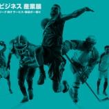 『【第1回スポーツビジネス産業展】出展のご案内』の画像
