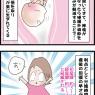 【妊娠10か月】無痛というが、無痛ではない…?「硬膜外麻酔分娩」とは?(妻の高齢妊娠編82)