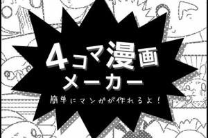4コマ漫画書いた(´,,・ω・,,`)wwwwwwwwww