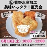 『今週土曜!マルヒ菅野水産さんの美味いっタラ!直売会に行くっタラ!』の画像