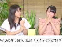 【カントリー・ガールズ】森戸知沙希「鞘師さんと飯窪さんは共通点が無いですね 飯窪さんはスタイルが良くて、トークが面白くて・・・