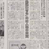 『『心通わせる』のは人生の本質。東海愛知新聞特別連載②』の画像