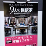 『「9人の翻訳家 囚われたベストセラー」の感想』の画像