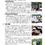 『2年生「個の学びの充実を目指した授業」7月までの研修のまとめ』の画像