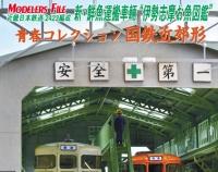 『月刊とれいん No.545 2020年5月号』の画像