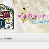 『無事放送【テレビ出演】かりそめ天国2018.07/25』の画像