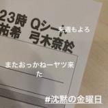 『【乃木坂46】アルピー酒井『弓木奈於、またおっかねーヤツ来た・・・』』の画像
