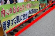 「共謀罪」反対デモ隊、視覚障害者用点字ブロックの上に整列wwwwwwwwwwwwwwwwwwww