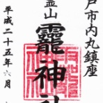 マッハ墨朱&絵馬による布陣(仮)~御朱印ブログ~