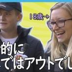 「ベジタリアンにはキツイ」日本でショックだったことは何? 海外の反応