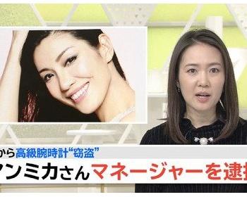 モデル・アンミカの自宅に侵入し高級腕時計を盗んだマネージャー・滝口恭平を逮捕(画像あり)