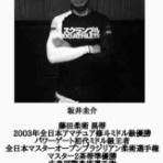 Newaza life 坂井道場「広島柔術日記」