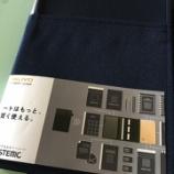 『これ最強の組み合わせだな コクヨノートカバー「SYSTEMIC」』の画像