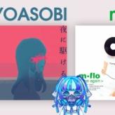 YOASOBIの「夜に駆ける」と m-floをマッシュアップ!!