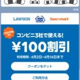 『LINE Pay いいですね!2ヵ月で1,650円も得した!』の画像